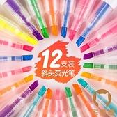 12隻裝 彩色粗劃重點熒光筆雙頭無味標記筆記號筆【宅貓醬】
