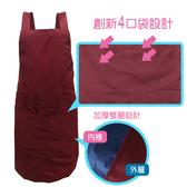 台灣製(加大款)4口袋圍裙 大尺碼 素色圍裙 廚房 清潔 打掃 圍裙 廚師 團體服 園藝 餐廳