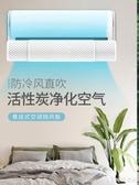 擋風板 空調擋風板防直吹通用出風口擋板壁掛式遮風防風罩 艾美時尚衣櫥  YYS