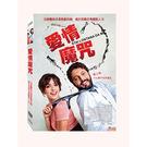愛情魔咒DVD...