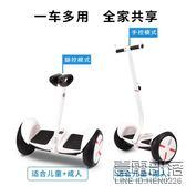 智慧平衡車 帶扶桿兒童學生雙輪小孩成人體感車電動兩輪代步平行車 生日禮物