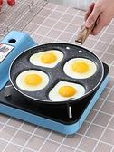 平底鍋煎蛋鍋不粘鍋神器家用四孔早餐煎鍋煎雞蛋荷包蛋平底鍋蛋餃鍋模具 風馳