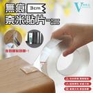 奈米透明萬用貼(寬3公分) 可重複黏貼 防水膠帶 雙面膠帶 強力膠帶 不殘留膠 隨手貼【VENCEDOR】