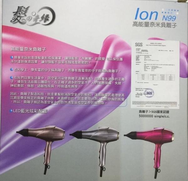 (現貨免運)髮之奇緣 Ion N99高能量奈米負離子1500W炫光吹風機 強打時尚三色 台灣MIT*HAIR魔髮師*