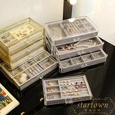 首飾收納盒飾品項鏈耳釘展示架透明亞克力【繁星小鎮】
