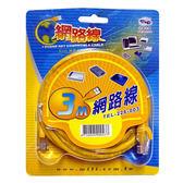 《鉦泰生活館》3M ADSL適用高級網路線TEL-226-003