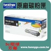Brother 兄弟 原廠黑色碳粉匣 TN-261BK