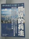 【書寶二手書T8/財經企管_LNU】領導的兵法_黃寄萍