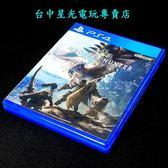 【PS4原版片 可刷卡】☆ 魔物獵人 世界 ☆【中文版 中古二手商品】台中星光電玩