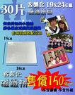 客製化 30片磁鐵拼圖 19X24公分(禮品)(紀念品)