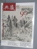 【書寶二手書T3/收藏_PLP】典藏古美術_277期_兩岸故宮90周年