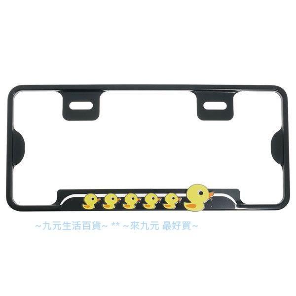 【九元生活百貨】Cotrax 輕量化鋁合金牌照框/黃色小鴨 新式7碼車牌框