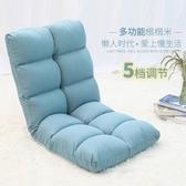 懶人沙發單人榻榻米可折疊日式靠背椅宿舍沙發床上電腦椅飄窗沙發椅子【快速出貨】