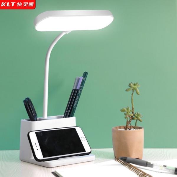快靈通LED筆筒臺燈護眼書桌專用兒童寫作業充電蓄
