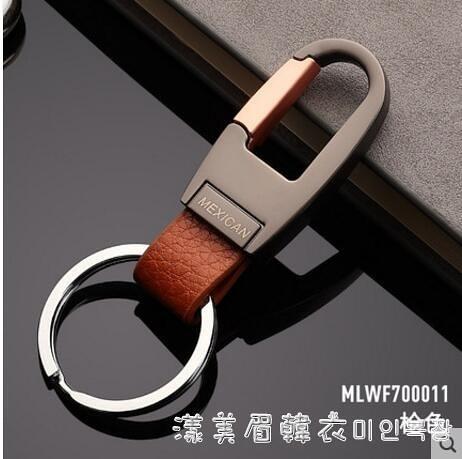 稻草人男士定制汽車鑰匙扣掛件圈環遙鎖匙扣女個性創意腰掛串匙鏈 美眉新品