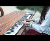 手捲電子鋼琴便攜式88鍵初學者成人家用鍵盤專業加厚版入門igo 全館免運