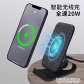 適用于iPhone12Promax無線充電器蘋果XS閃充電架11手機專用床頭桌面車載小米vivo華為 名購新品