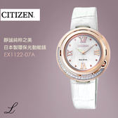 【公司貨保固】CITIZEN EX1122-07A 光動能女錶 熱賣中!