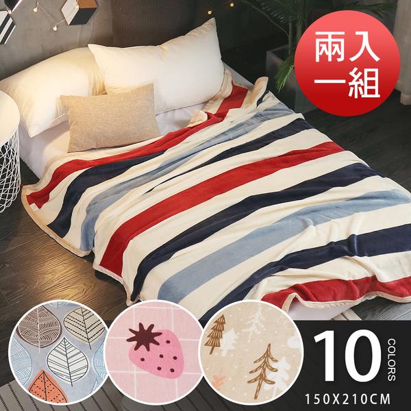 ( 2入組 ) 專櫃厚邊加長版 保暖法蘭絨毯 (150x210cm) 多款任選