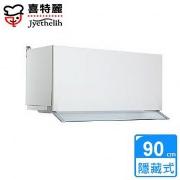 【喜特麗】JT-1820L 全隱藏式電熱除油排油煙機(90CM)