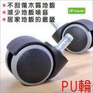 《DFhouse》台製辦公椅專用PU輪5個/組【需直接換上加購時請自行備註】
