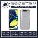 【小樺資訊】含稅 【MK馬克】Samsung Galaxy A80 三星 防摔氣墊空壓保護殼手機殼空壓殼