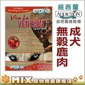 ◆MIX米克斯◆【回饋300元】紐西蘭ADDICTION.自然癮食【無穀鹿肉全犬15KG】