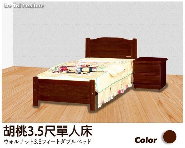 【德泰傢俱工廠】胡桃3.5尺實木單人床 DT4-CS-334