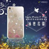 【04253】Apple iPhone7 / 7 Plus 施華洛世奇水晶 奢華 彩鑽保護殼 - 祕密花園