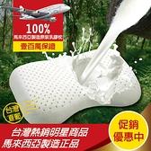 【班尼斯國際名床】~窩型曲線天然乳膠枕頭 (附贈綿織布套、手提收納袋)‧壹百萬馬來保證