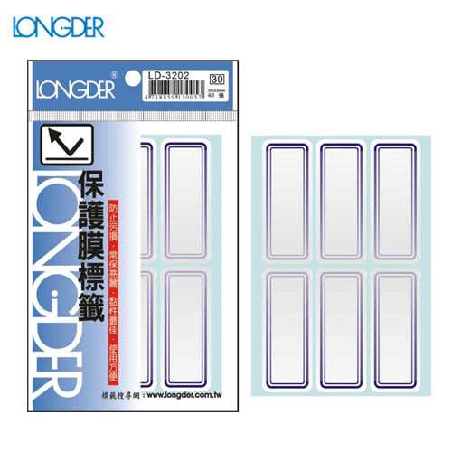 【量販50包】龍德 保護膜標籤 LD-3202(藍框) 25×62mm(48張/包)標示/分類/標籤/信封/貼紙/文書