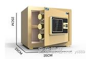 保險箱 保險櫃虎牌保險櫃家用小型35CM45CM入牆防盜全鋼家用保險箱