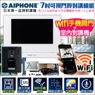 AIPHONE 7吋對講機組 WIFI手...