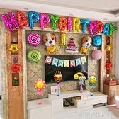 生日布置氣球寶寶一周歲派對會場裝飾兒童生日快樂主題趴體背景墻 【優樂美】