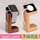 商務風 蘋果 apple watch 智慧手錶 展示臺 充電臺 充電 底座 iwatch 木質 支架 無線│麥麥3C
