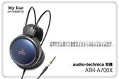 鐵三角 ATH- A700X 頭戴式耳機 [My Ear 台中耳機專賣店]