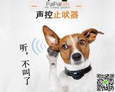 防止狗叫止吠器自動大型小型犬寵物泰迪防犬吠亂叫防叫器電擊項圈 歡樂聖誕節