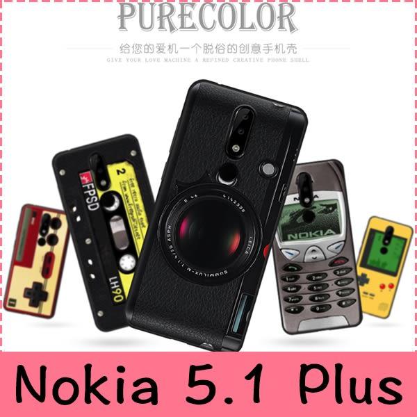 【萌萌噠】諾基亞 Nokia 5.1 Plus  復古偽裝保護套 全包軟殼 懷舊彩繪 計算機 鍵盤 錄音帶 手機套