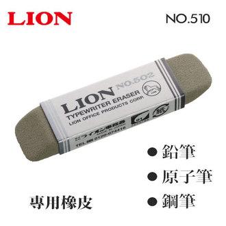 日本 LION NO.510 半砂 橡皮擦 ( 鉛筆 原子筆 鋼筆 用 ) /個