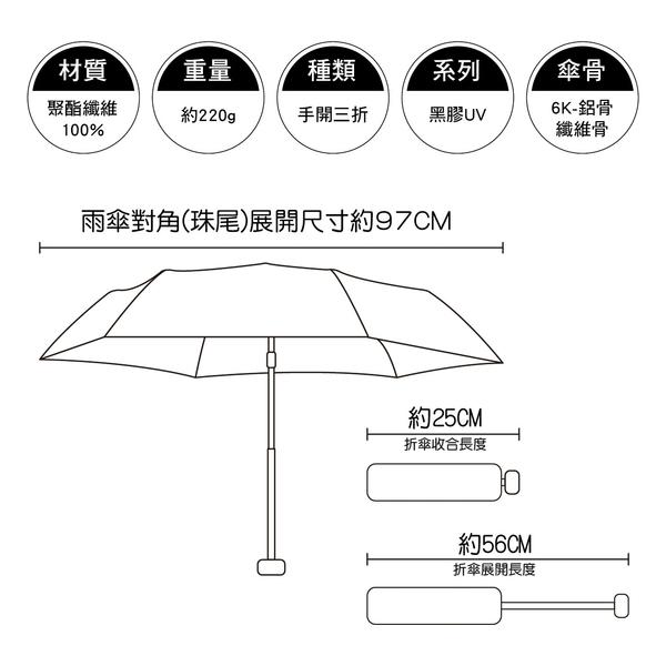 【雨眾不同】三麗鷗 雙子星折傘 三折傘 折傘 雨傘 傘 黑膠三折傘