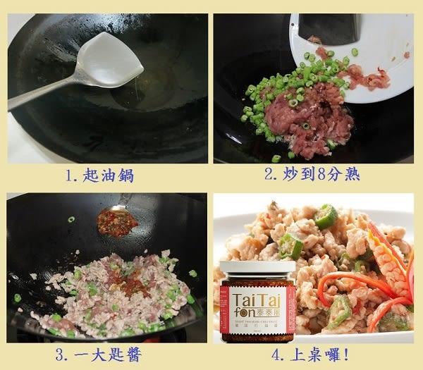 【泰泰風】打拋醬2罐、檸檬魚蒸拌醬1罐(3入組合)