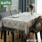 歐式茶幾桌布布藝長方形客廳家用餐桌布方桌正方形台布桌墊圓桌大  (橙子精品)