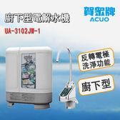 賀眾牌  3枚  4槽廚下型電解水機 UA-3102JW-1 日本製造