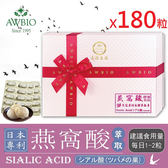日本專利水解燕窩酸膠囊共180粒(3盒)【美陸生技AWBIO】