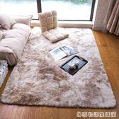 雜染漸變色地毯客廳茶幾地毯時尚個性長毛可水洗臥室飄窗地毯定做  igo 居家物語