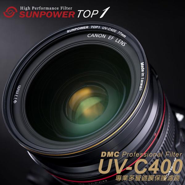 【72MM】SUNPOWER TOP1 (72mm) UV-C400 HDMC Filters 鈦元素鍍膜保護鏡 湧蓮公司貨 台灣製造