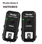 Phottix Strato II 無線閃燈觸發器 2.4G 可雙閃 公司貨【聖影數位】