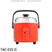 【南紡購物中心】大同【TAC-03S-D】3人份電鍋