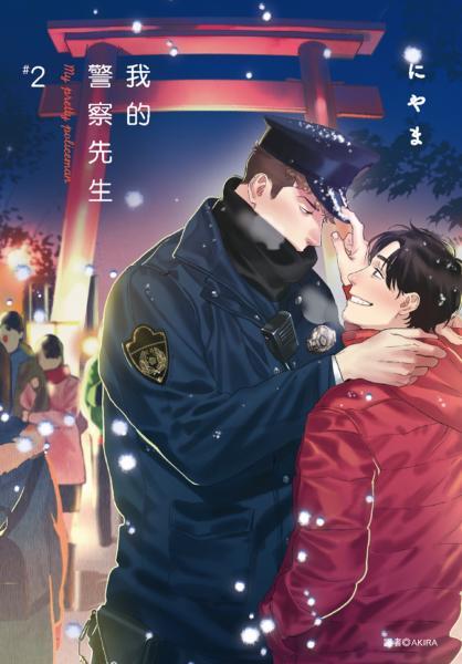 我的警察先生(02)【城邦讀書花園】