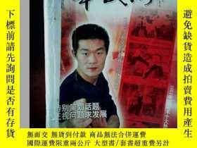二手書博民逛書店中華武術罕見2008.1-12缺3.11.5期Y239696